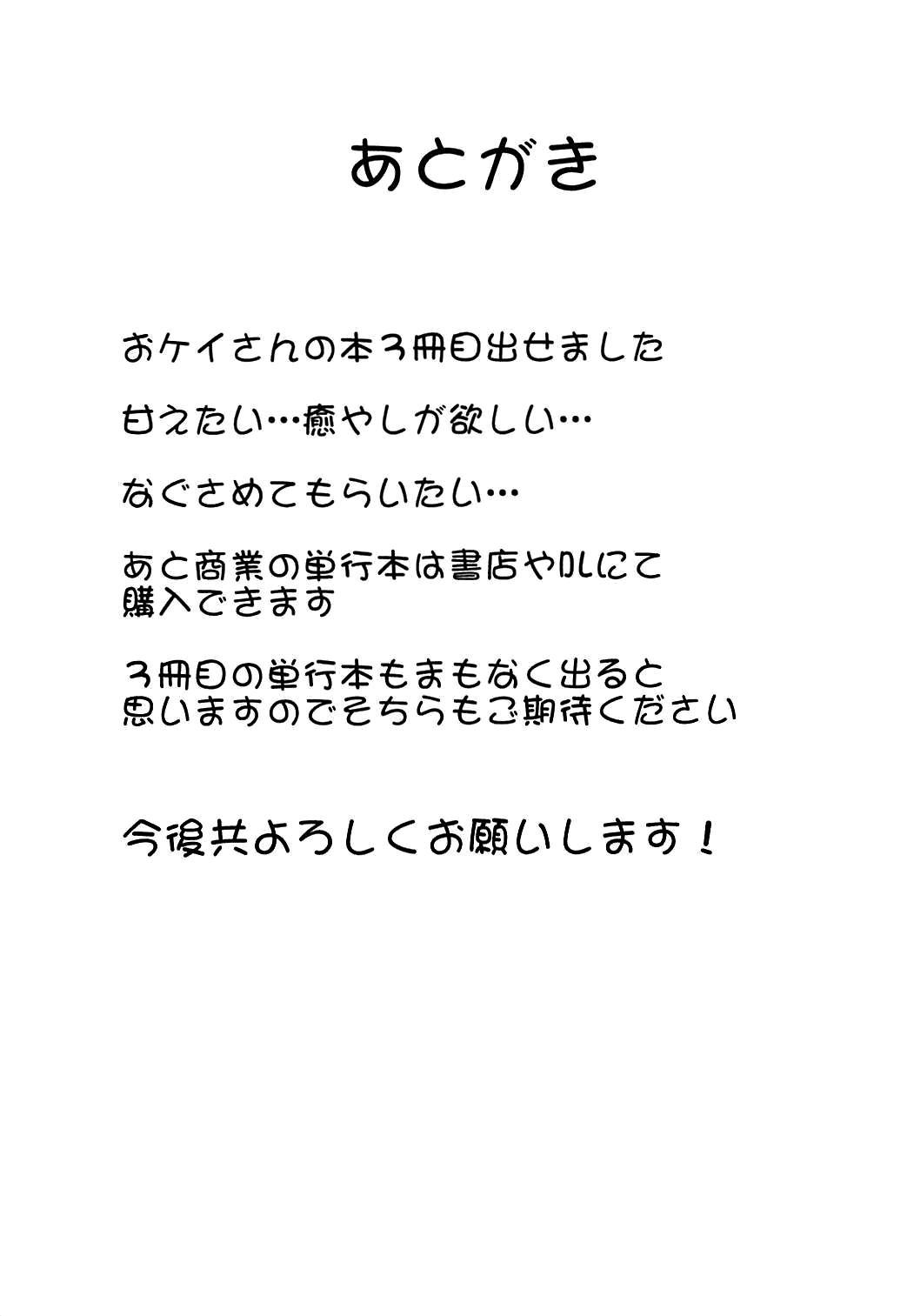 Suiminkan demo Mondai NOTHING? 18
