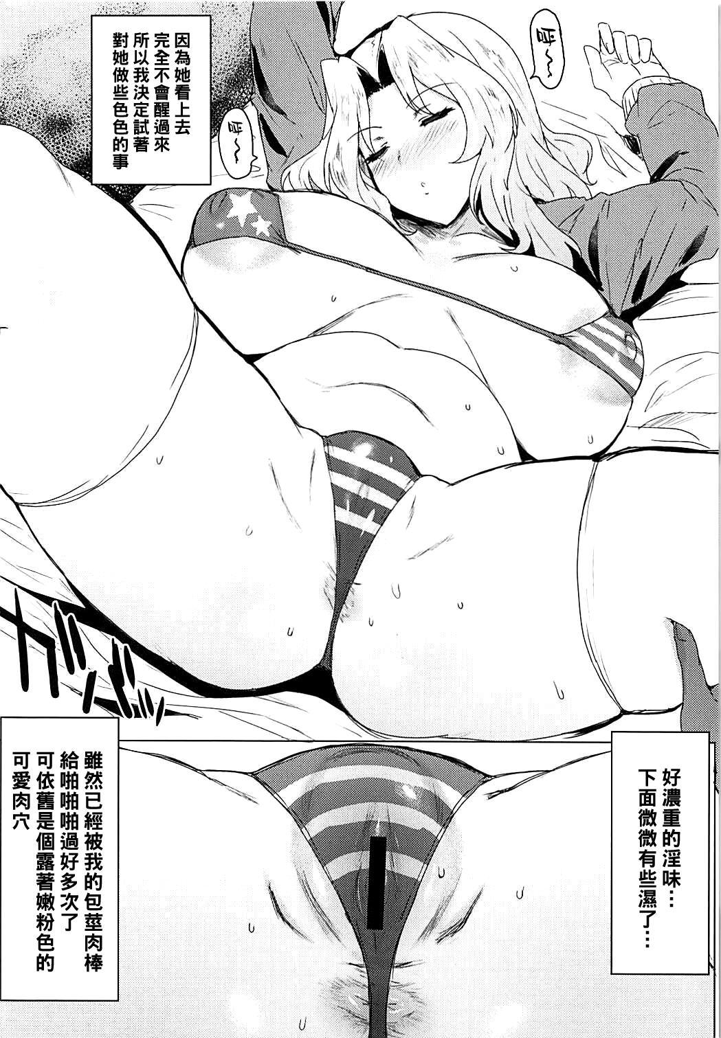 Suiminkan demo Mondai NOTHING? 2