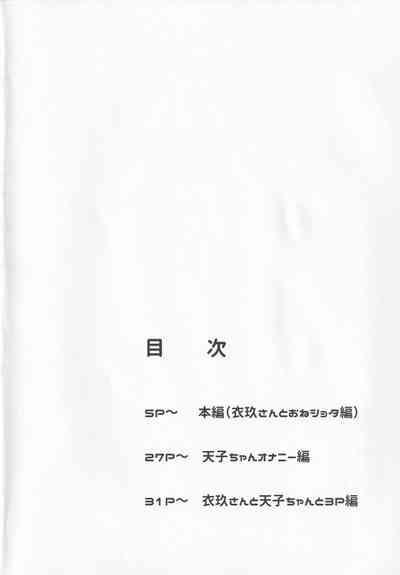 Chiisai kedo Ichininmae. 2