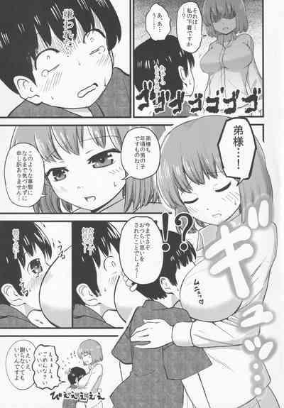 Chiisai kedo Ichininmae. 7