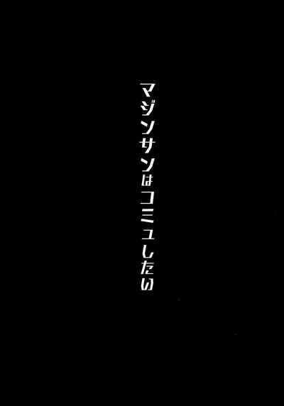 Majin-san wa Commu Shitai 2