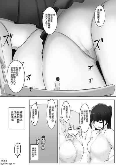 Omocha sensei sono go 6