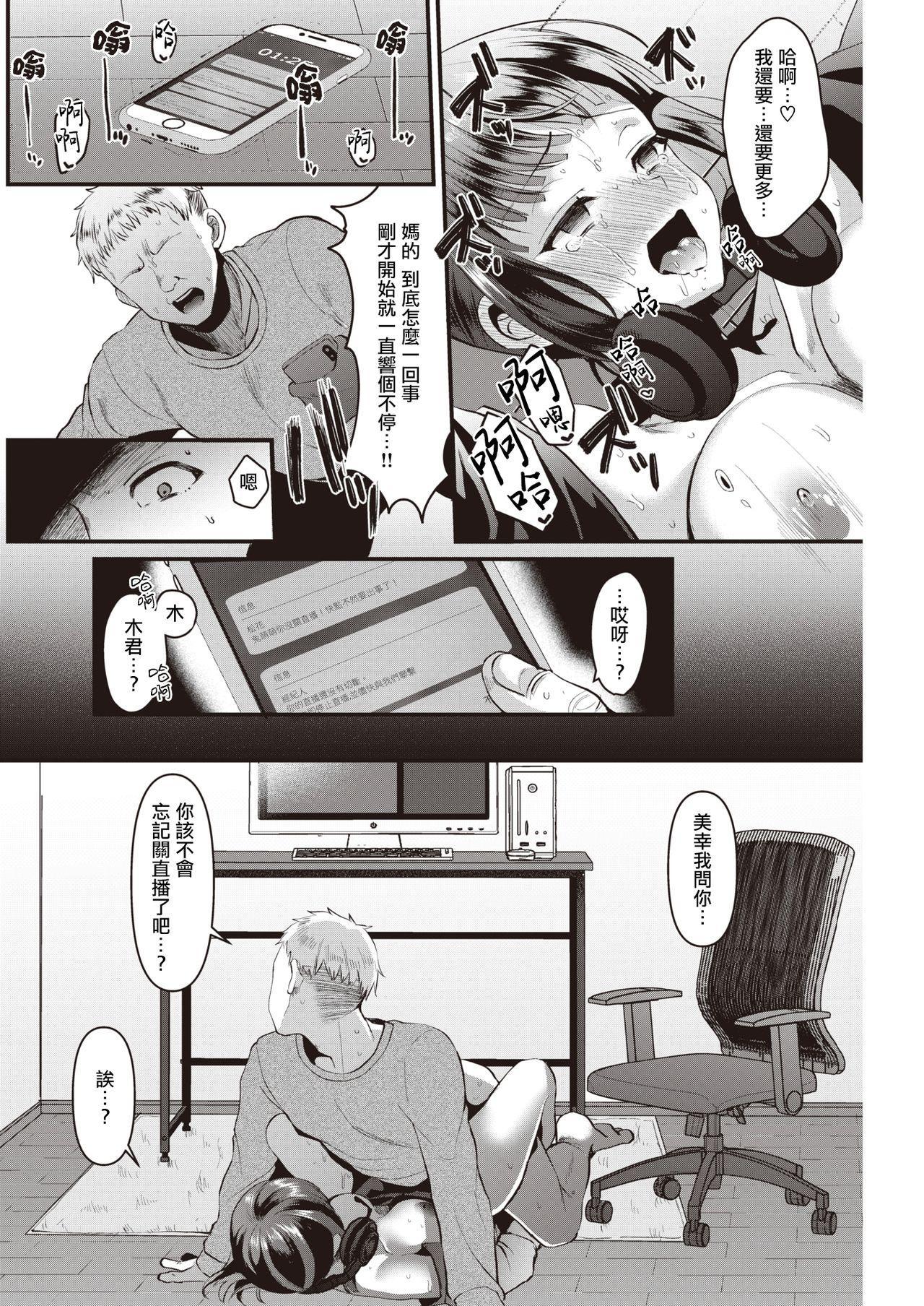 Kyou wa Tokubetsu Nama Haishin♡   今天是特别直播♡ 12