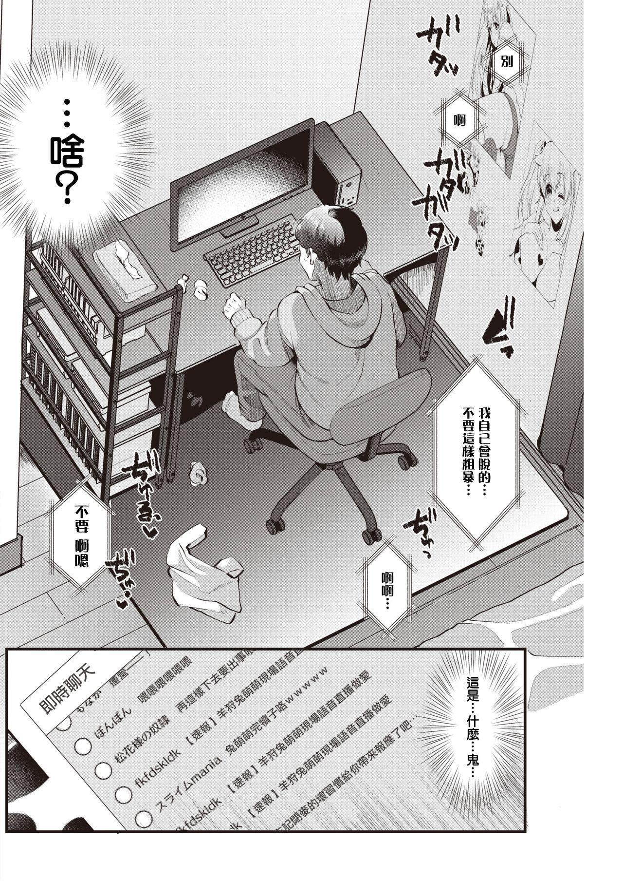 Kyou wa Tokubetsu Nama Haishin♡   今天是特别直播♡ 6