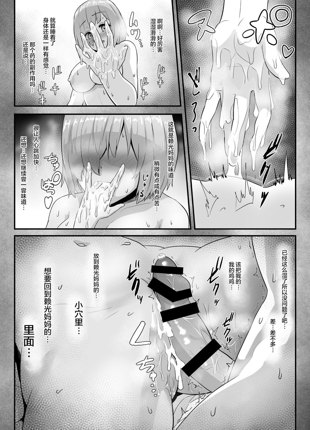 [Sadalsuud (Hoshiaka)] Seijun datta Hazu no Mashu wa Futanari no Yuuwaku ni Ochiru Dai-4-wa (Fate/Grand Order) [Chinese] [不咕鸟汉化组] 14