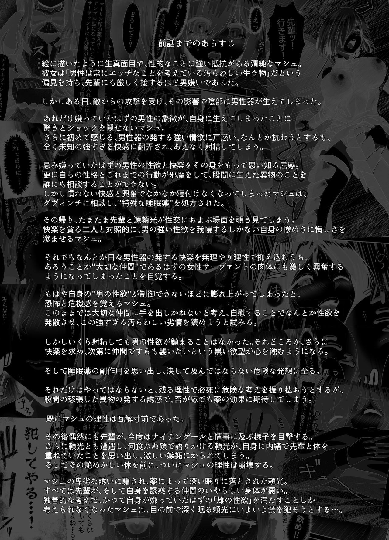 [Sadalsuud (Hoshiaka)] Seijun datta Hazu no Mashu wa Futanari no Yuuwaku ni Ochiru Dai-4-wa (Fate/Grand Order) [Chinese] [不咕鸟汉化组] 1
