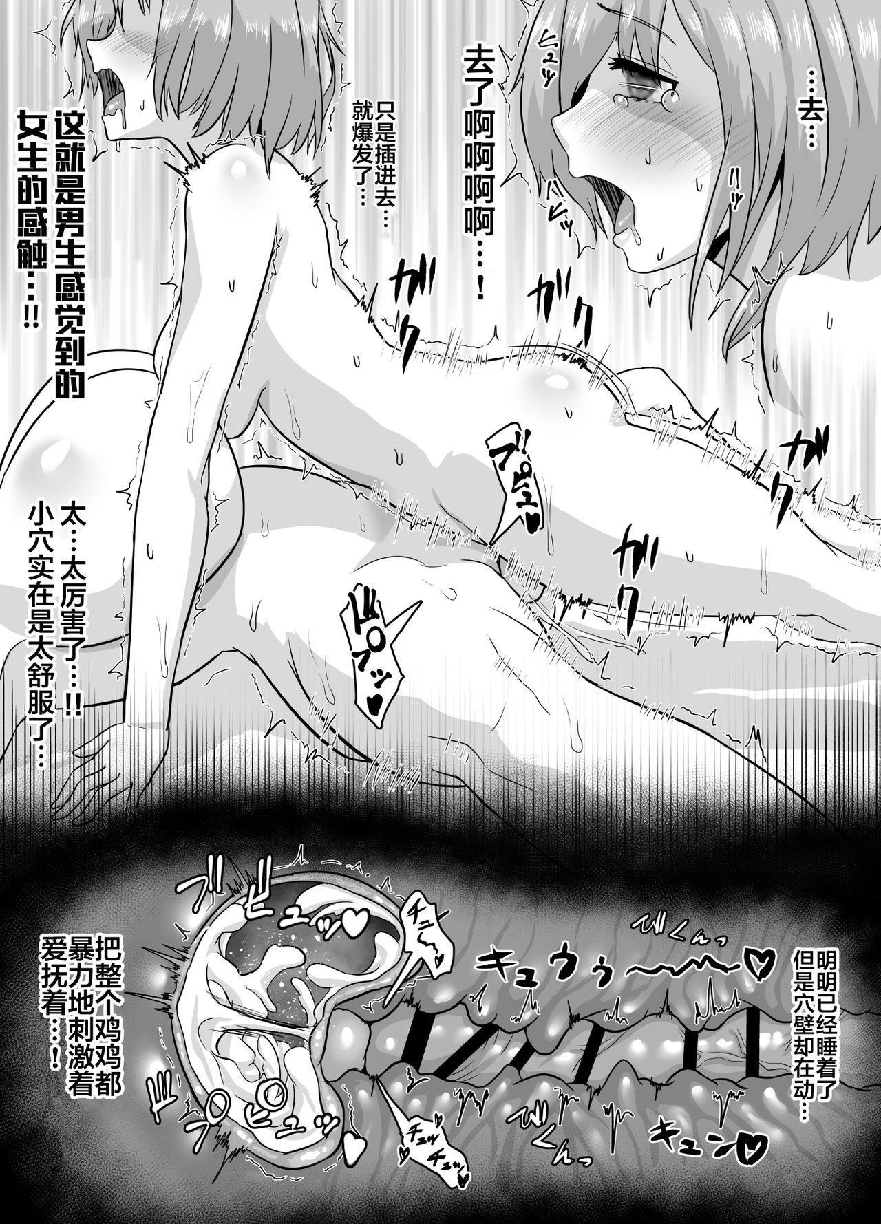 [Sadalsuud (Hoshiaka)] Seijun datta Hazu no Mashu wa Futanari no Yuuwaku ni Ochiru Dai-4-wa (Fate/Grand Order) [Chinese] [不咕鸟汉化组] 19