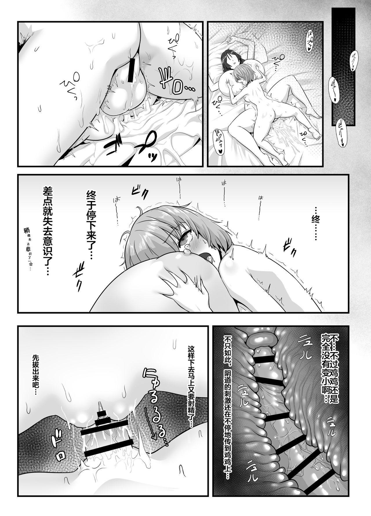 [Sadalsuud (Hoshiaka)] Seijun datta Hazu no Mashu wa Futanari no Yuuwaku ni Ochiru Dai-4-wa (Fate/Grand Order) [Chinese] [不咕鸟汉化组] 22