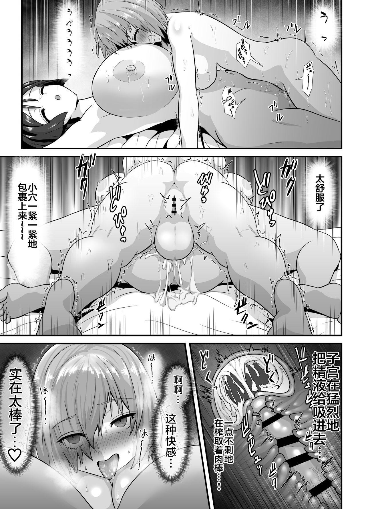 [Sadalsuud (Hoshiaka)] Seijun datta Hazu no Mashu wa Futanari no Yuuwaku ni Ochiru Dai-4-wa (Fate/Grand Order) [Chinese] [不咕鸟汉化组] 25