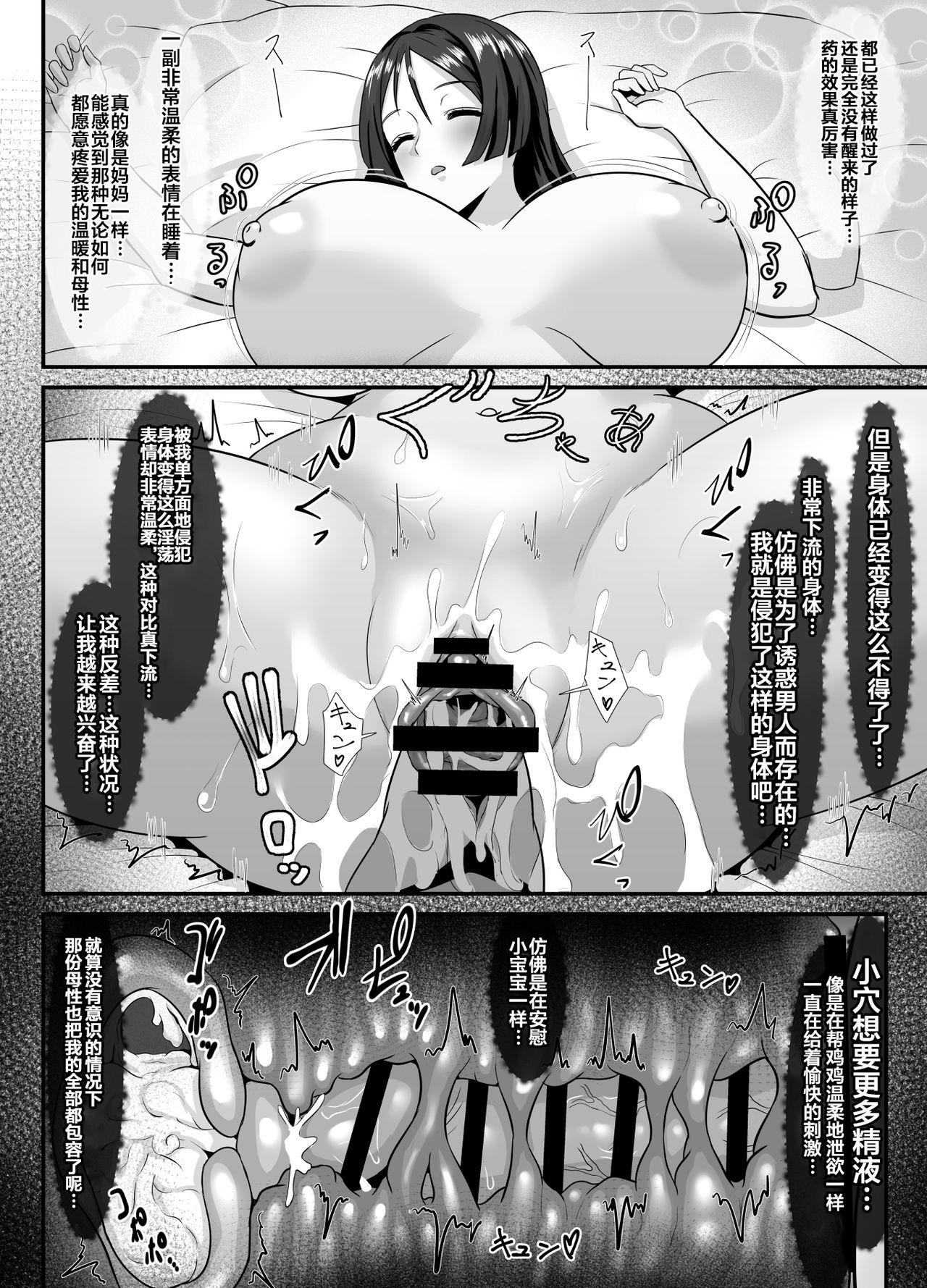 [Sadalsuud (Hoshiaka)] Seijun datta Hazu no Mashu wa Futanari no Yuuwaku ni Ochiru Dai-4-wa (Fate/Grand Order) [Chinese] [不咕鸟汉化组] 26