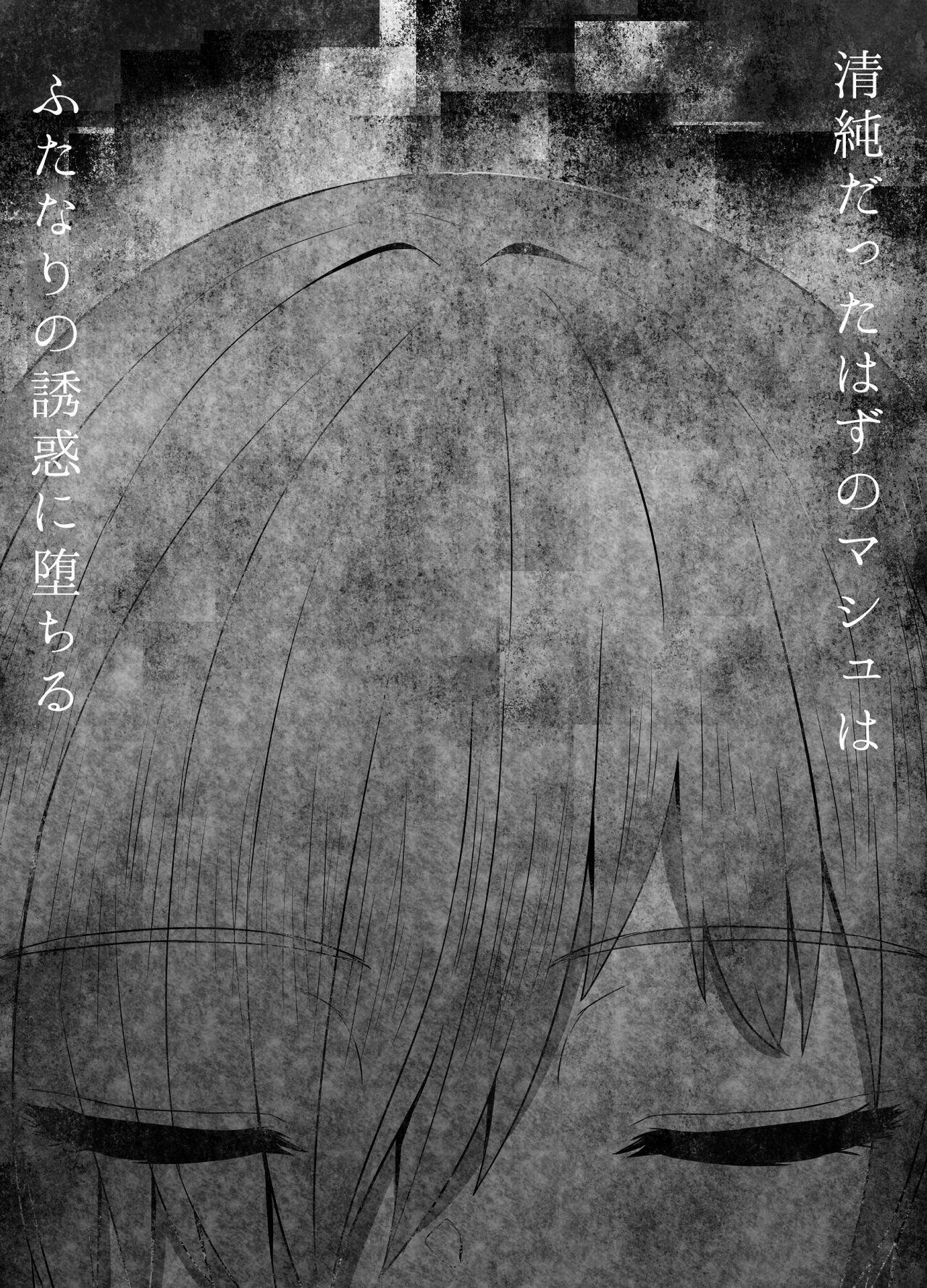 [Sadalsuud (Hoshiaka)] Seijun datta Hazu no Mashu wa Futanari no Yuuwaku ni Ochiru Dai-4-wa (Fate/Grand Order) [Chinese] [不咕鸟汉化组] 2