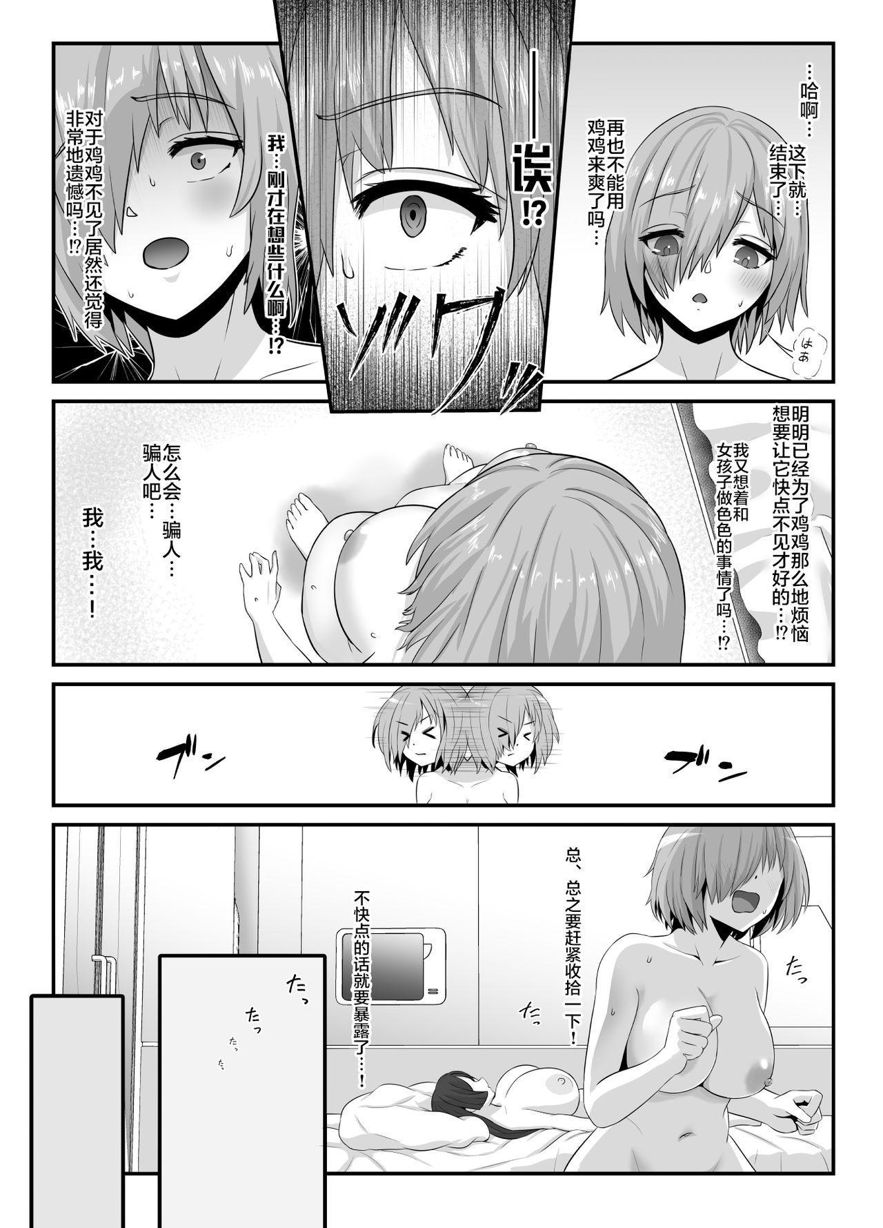 [Sadalsuud (Hoshiaka)] Seijun datta Hazu no Mashu wa Futanari no Yuuwaku ni Ochiru Dai-4-wa (Fate/Grand Order) [Chinese] [不咕鸟汉化组] 41