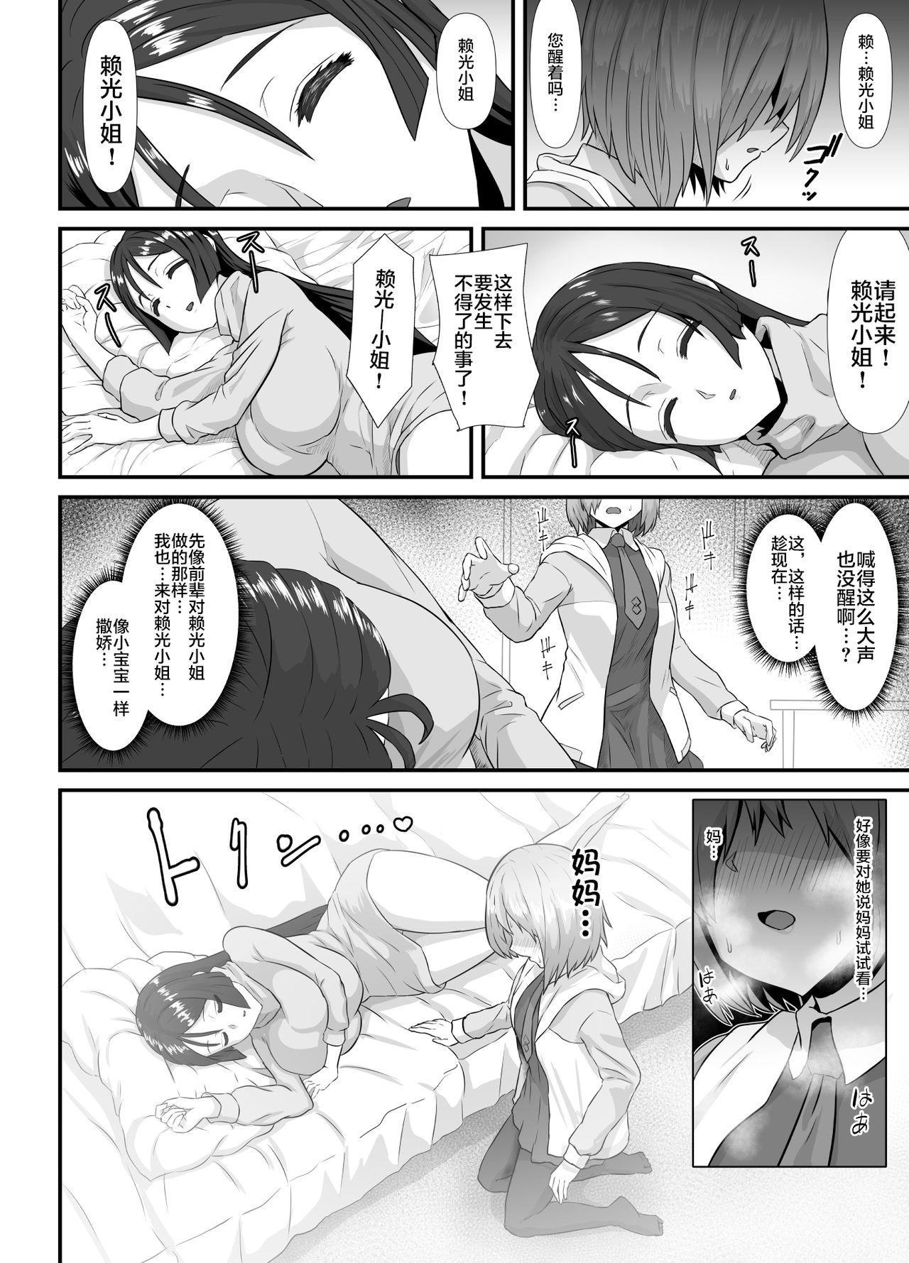 [Sadalsuud (Hoshiaka)] Seijun datta Hazu no Mashu wa Futanari no Yuuwaku ni Ochiru Dai-4-wa (Fate/Grand Order) [Chinese] [不咕鸟汉化组] 4