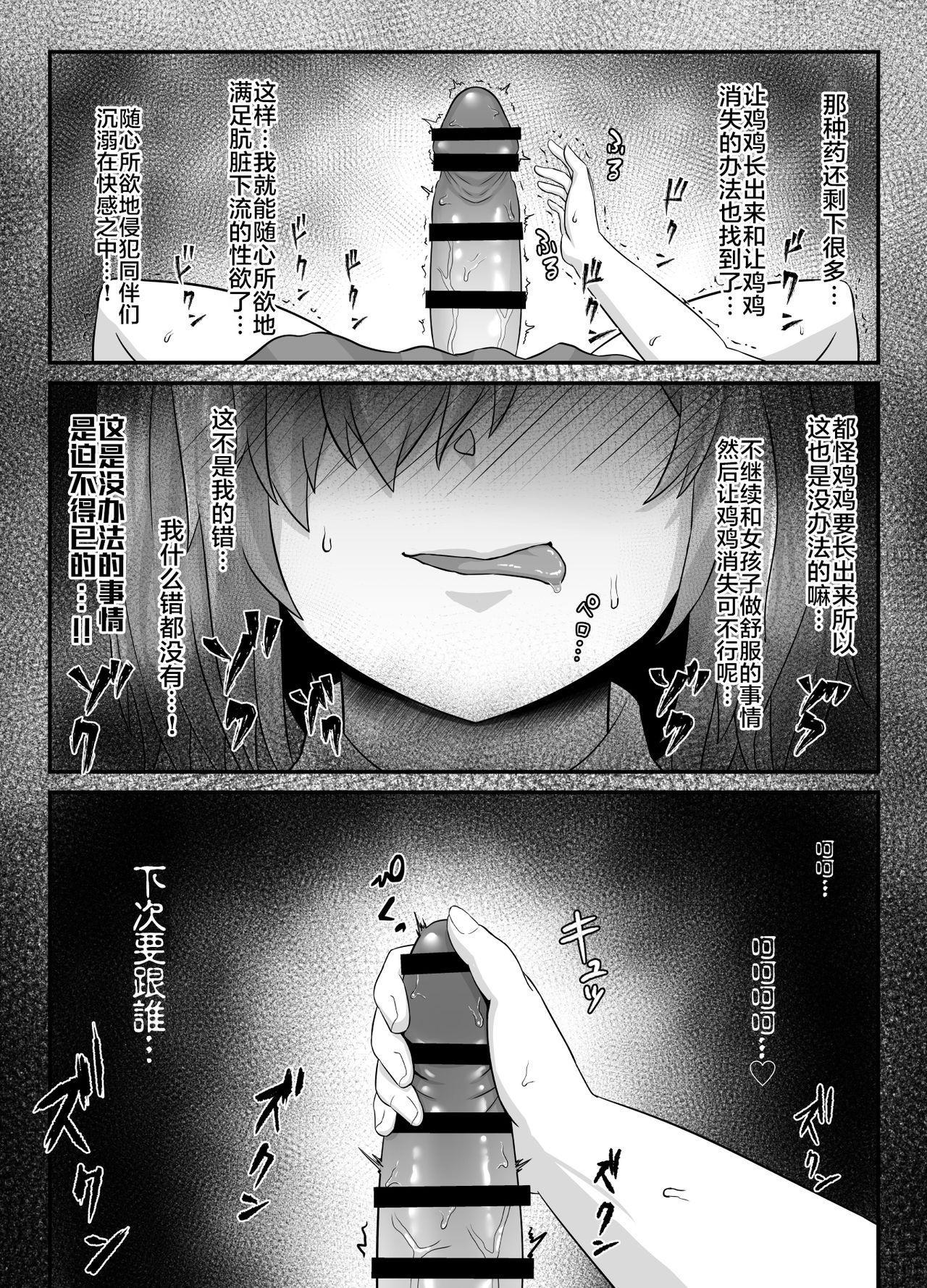 [Sadalsuud (Hoshiaka)] Seijun datta Hazu no Mashu wa Futanari no Yuuwaku ni Ochiru Dai-4-wa (Fate/Grand Order) [Chinese] [不咕鸟汉化组] 49
