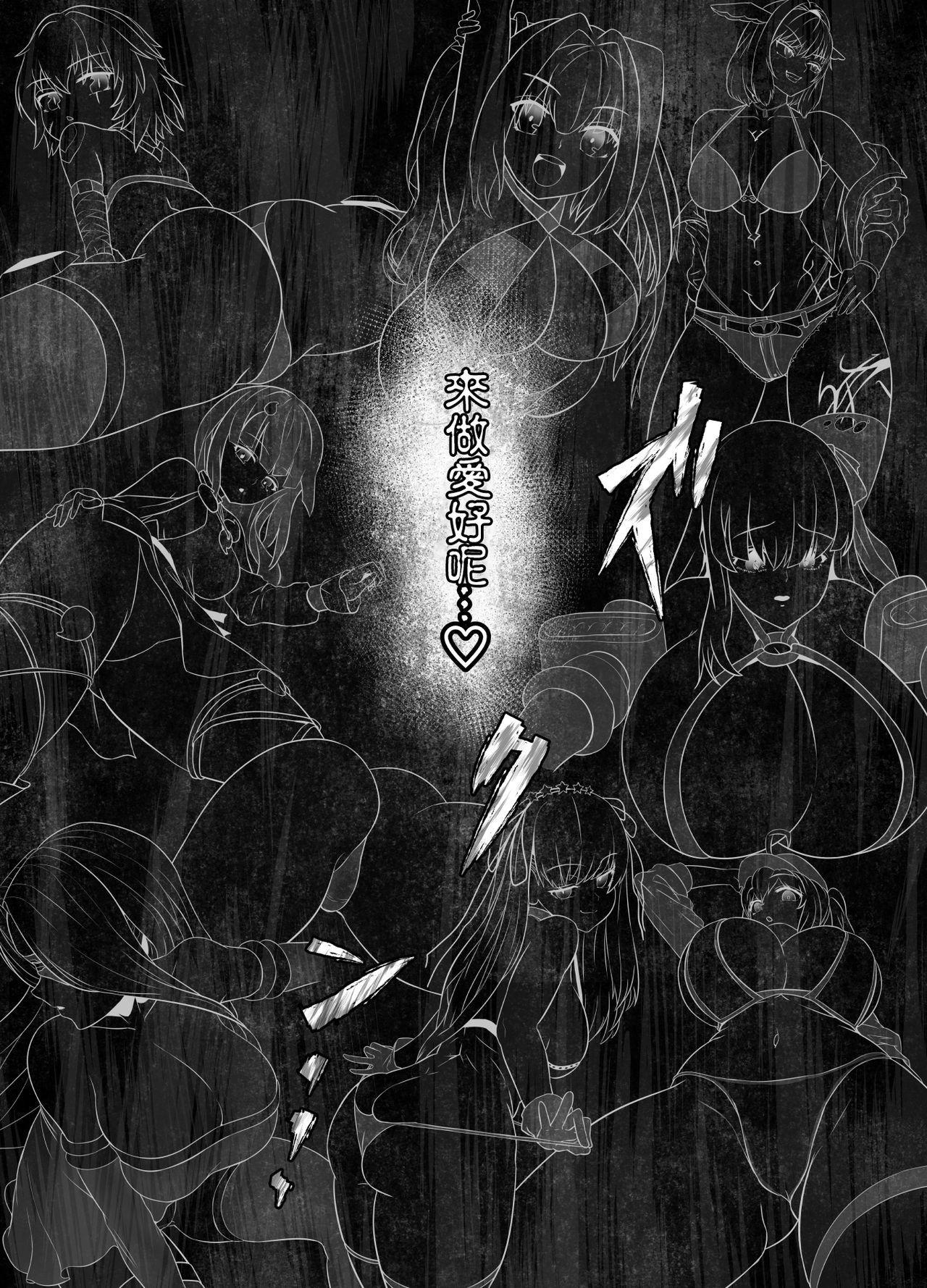 [Sadalsuud (Hoshiaka)] Seijun datta Hazu no Mashu wa Futanari no Yuuwaku ni Ochiru Dai-4-wa (Fate/Grand Order) [Chinese] [不咕鸟汉化组] 50
