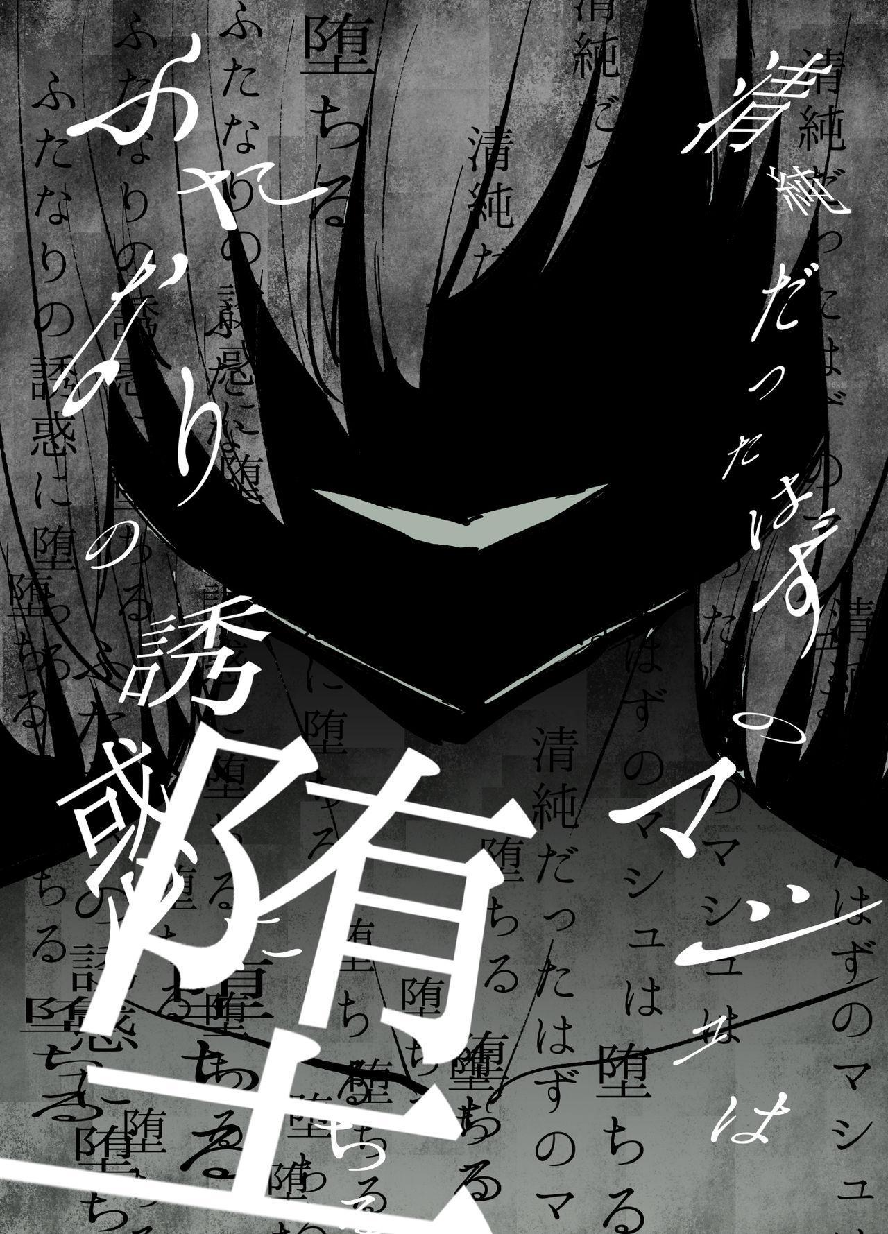[Sadalsuud (Hoshiaka)] Seijun datta Hazu no Mashu wa Futanari no Yuuwaku ni Ochiru Dai-4-wa (Fate/Grand Order) [Chinese] [不咕鸟汉化组] 51