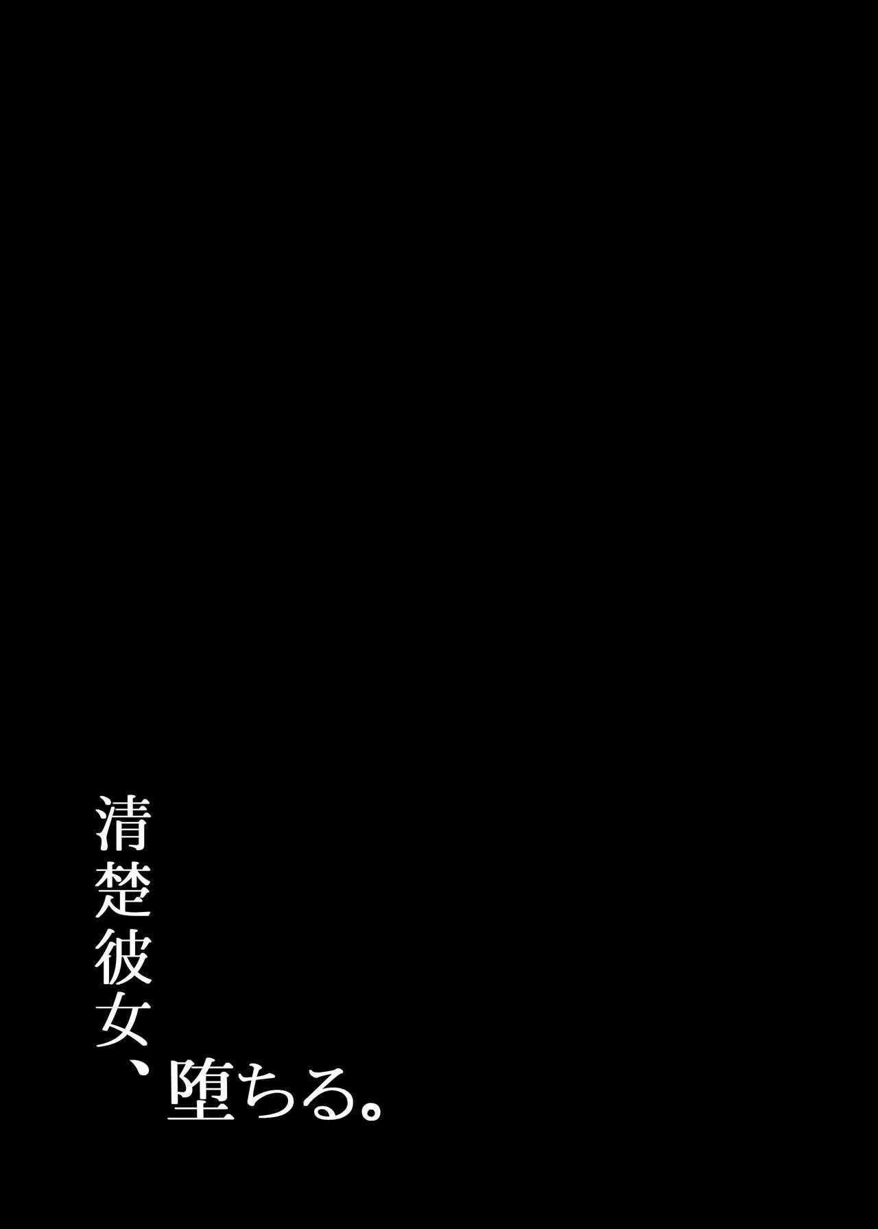 Seiso Kanojo, Ochiru. II 62
