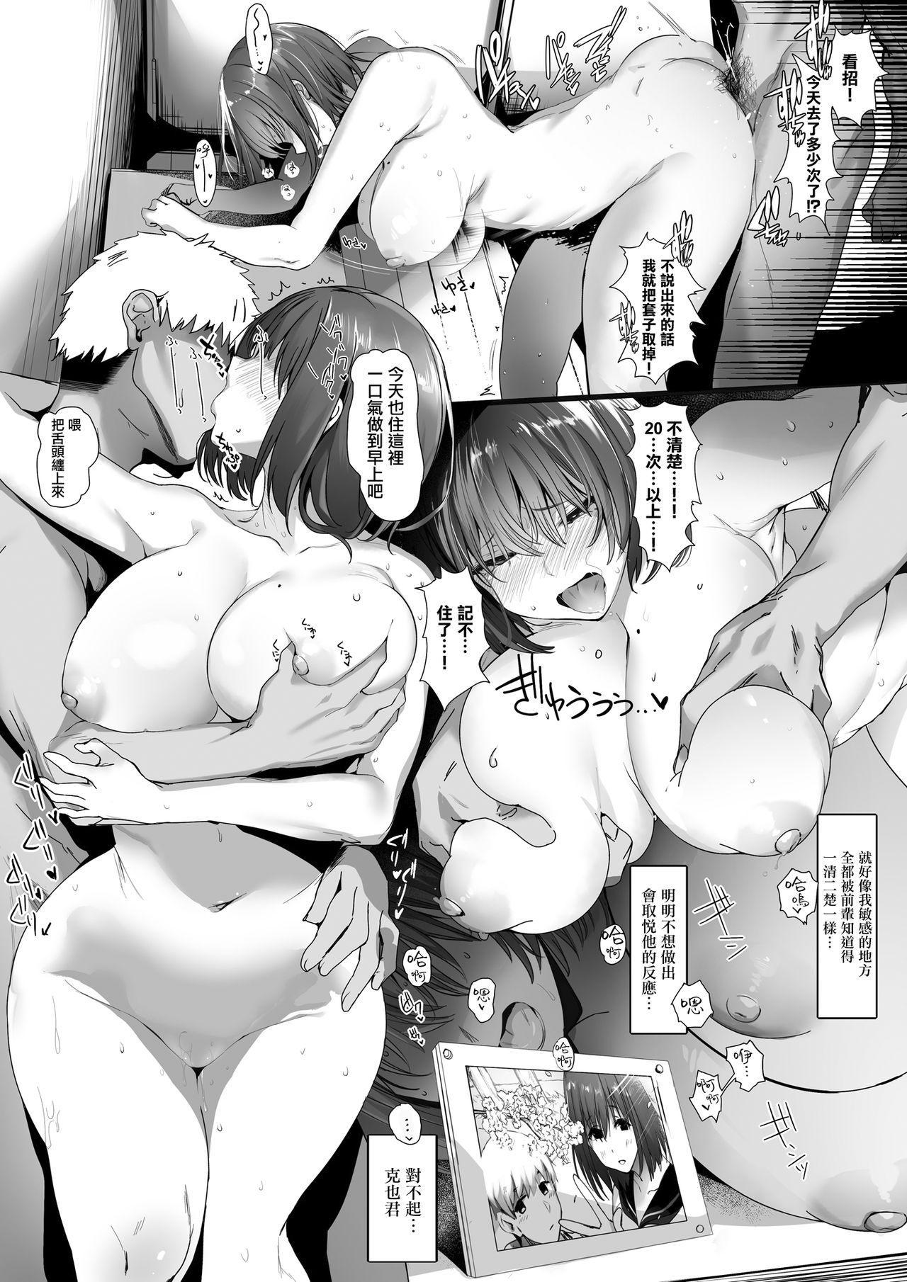 Koushinchou Volley-bu no Seisokei Kanojo ga Senpai no Mono ni Natte Shimau Ichibushijuu | 排球部的高個子清純系女友變成前輩的所有物的事情始末 26