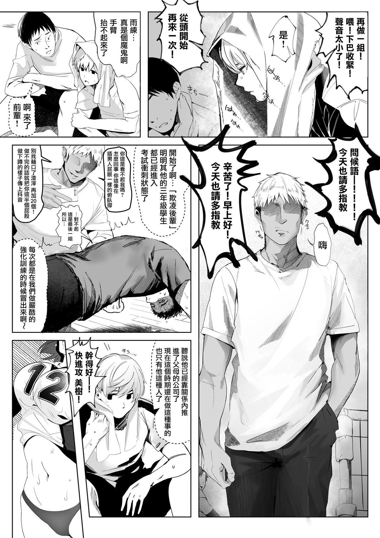 Koushinchou Volley-bu no Seisokei Kanojo ga Senpai no Mono ni Natte Shimau Ichibushijuu | 排球部的高個子清純系女友變成前輩的所有物的事情始末 2