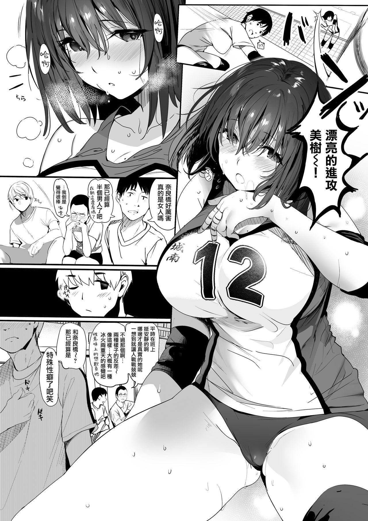 Koushinchou Volley-bu no Seisokei Kanojo ga Senpai no Mono ni Natte Shimau Ichibushijuu | 排球部的高個子清純系女友變成前輩的所有物的事情始末 3