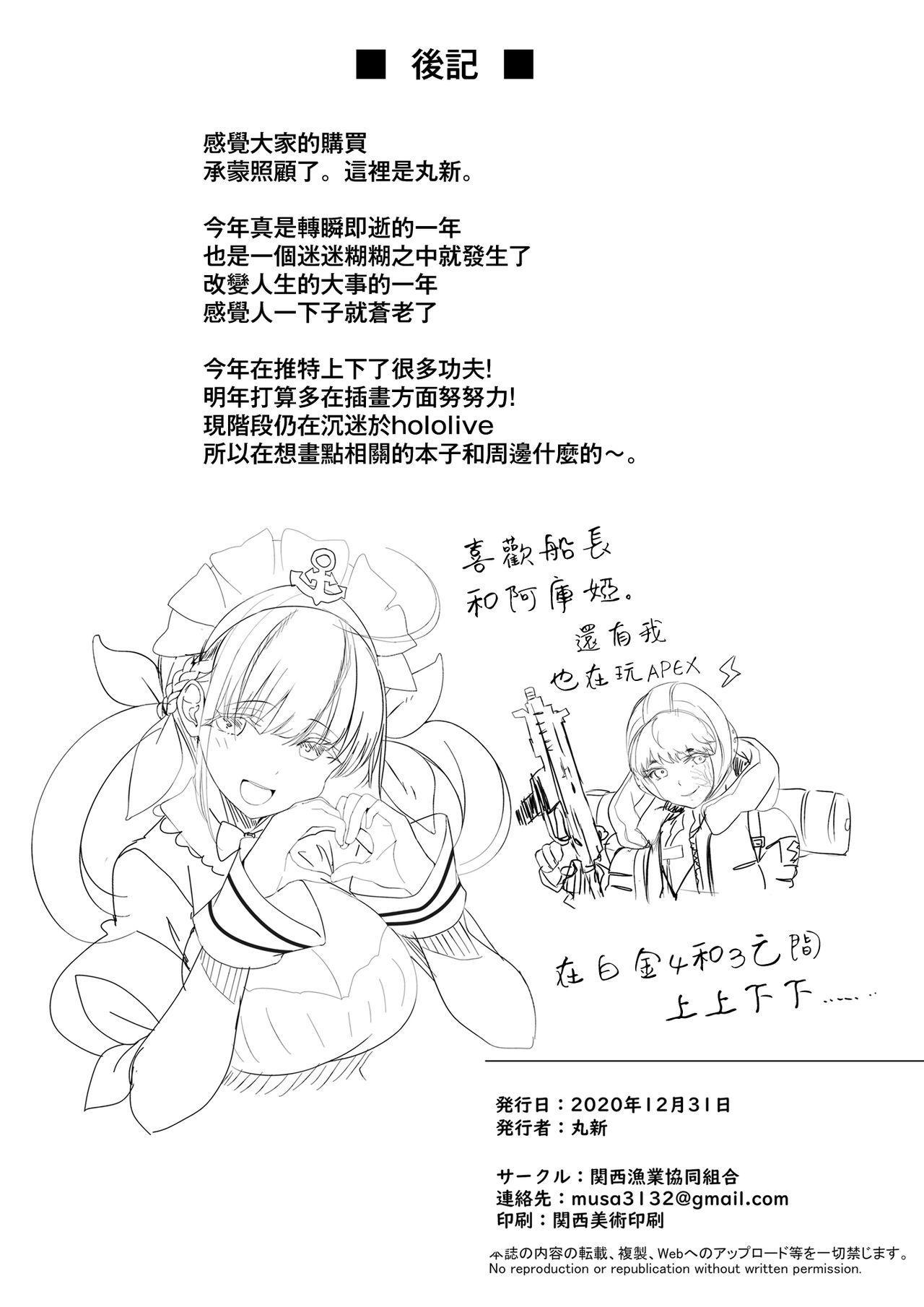 Koushinchou Volley-bu no Seisokei Kanojo ga Senpai no Mono ni Natte Shimau Ichibushijuu | 排球部的高個子清純系女友變成前輩的所有物的事情始末 42