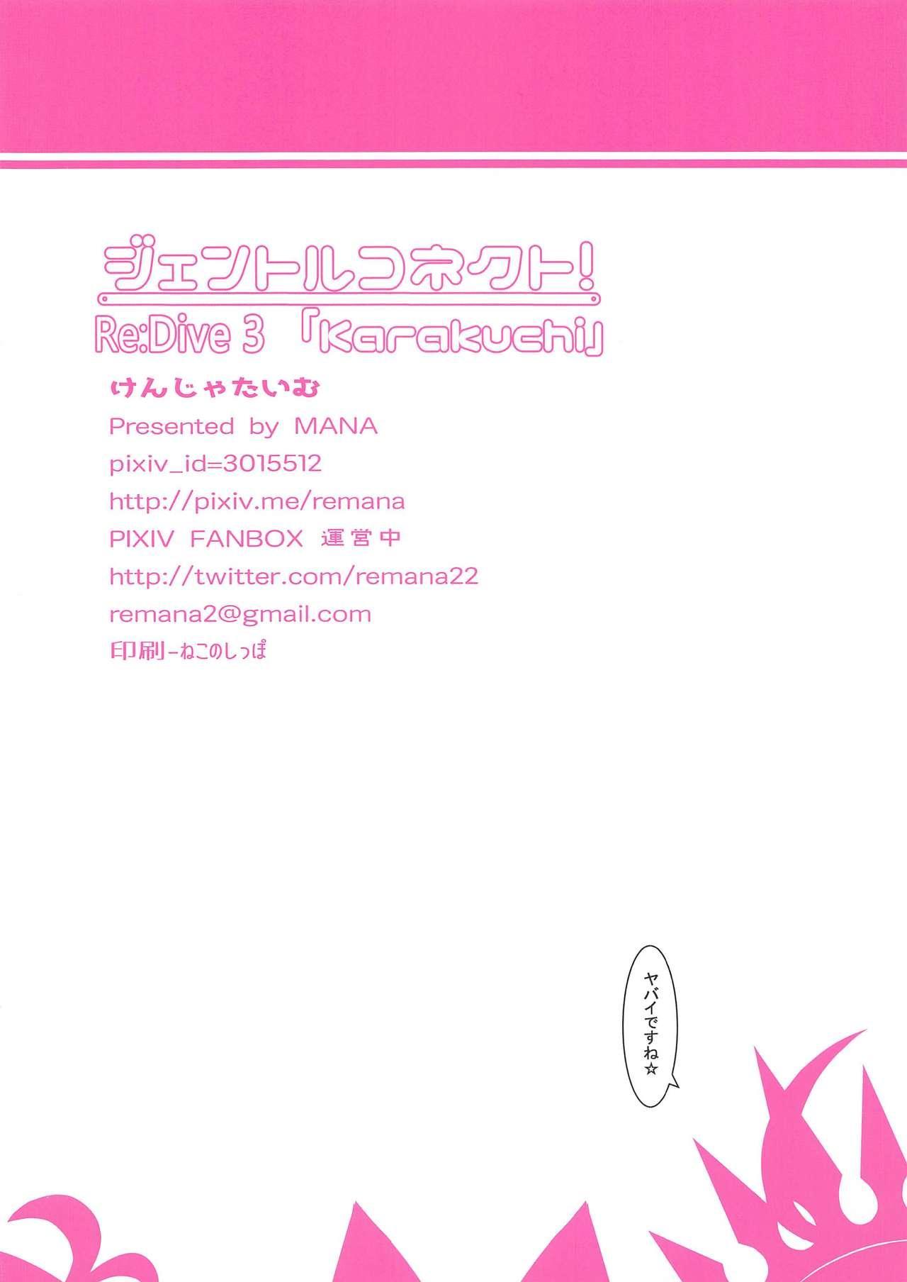 "Gentle Connect! Re:Dive 3 ""Karakuchi"" 16"