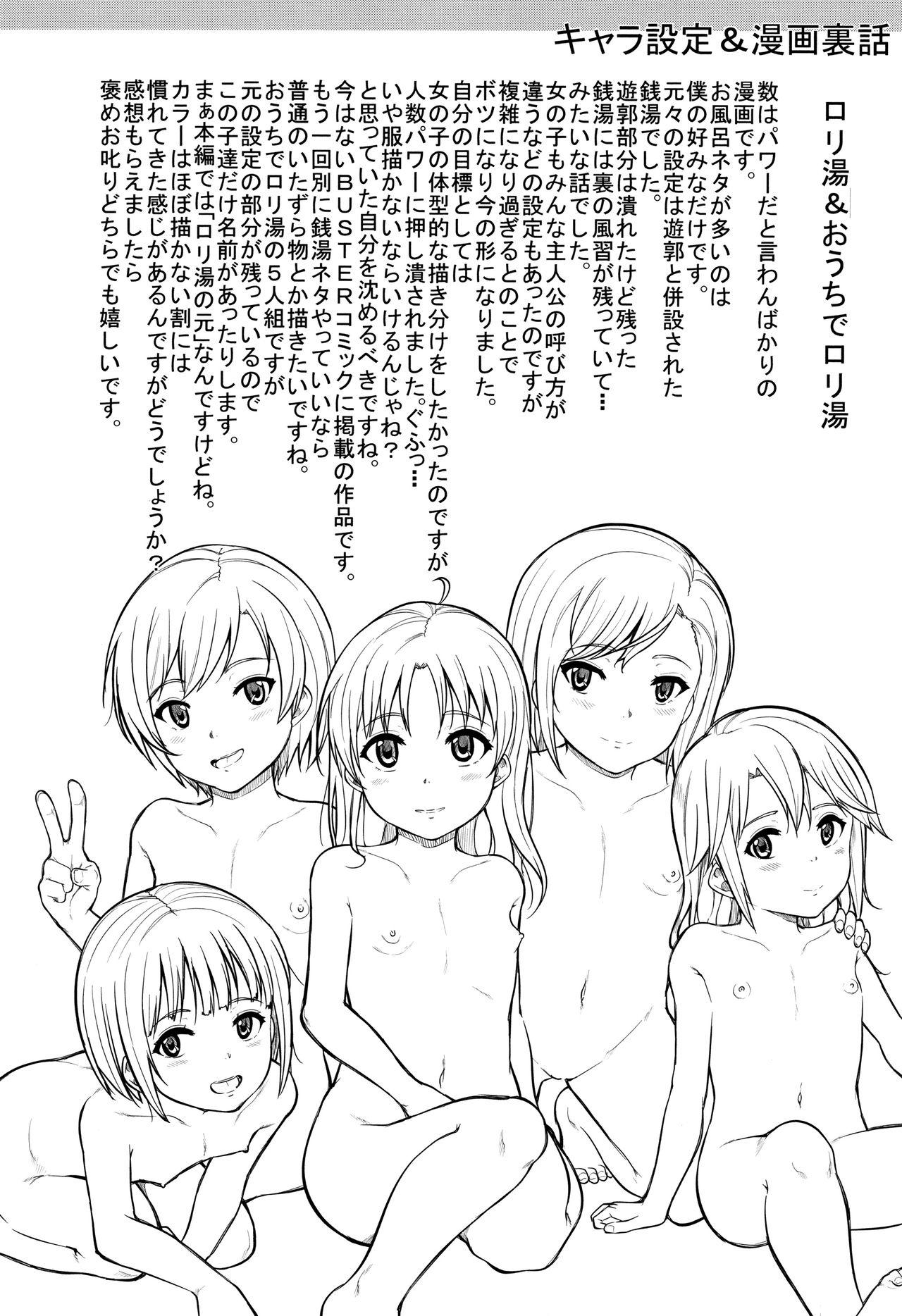 Minna Chicchakute Minna Ecchi   They're All Little and They're All Sluts! 187