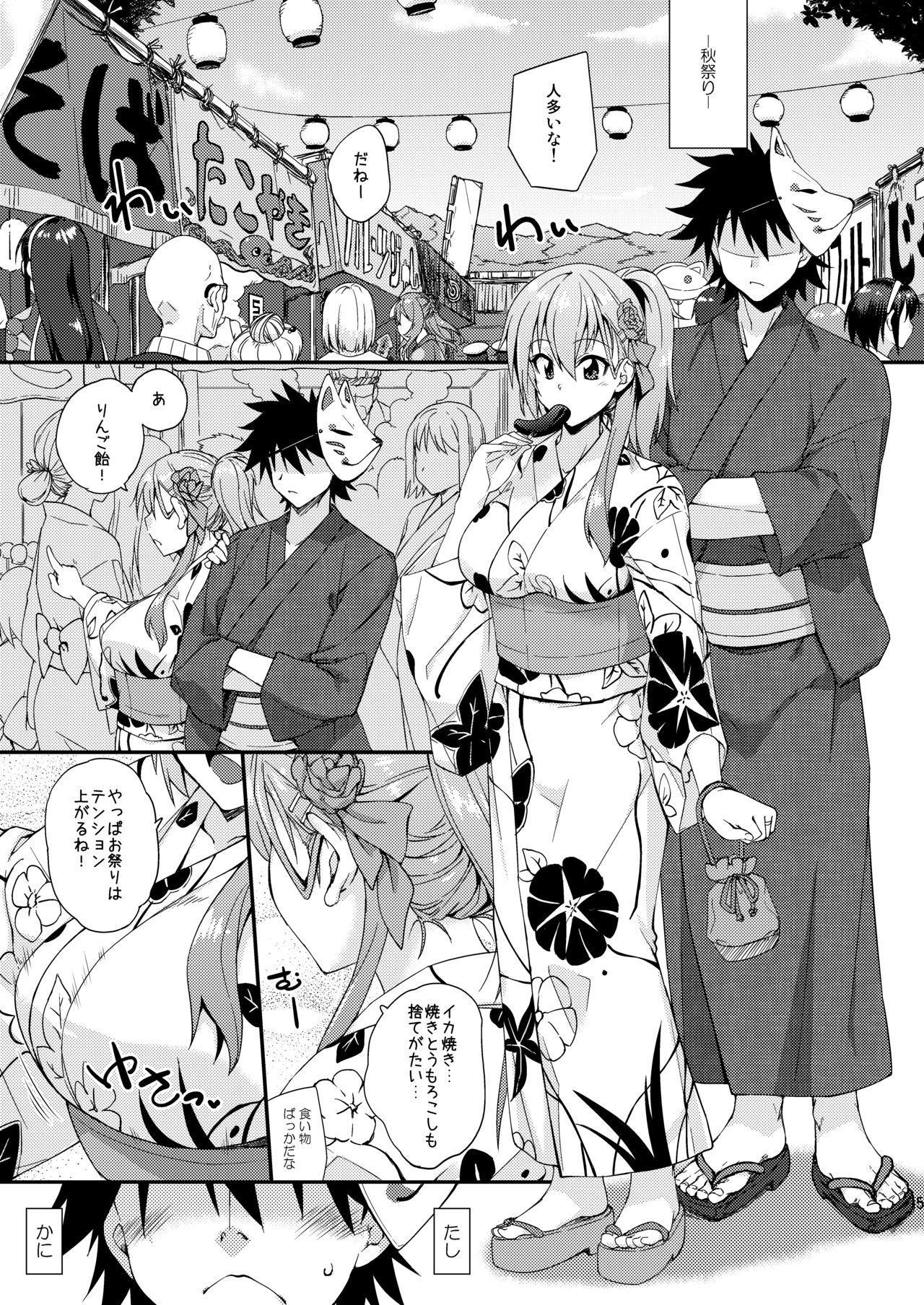 Suzuya to Dousuru? Nani Shichau? 13 3