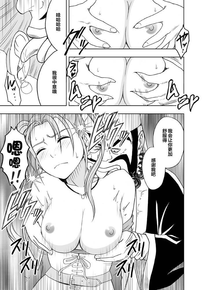 Sora to Umi to Daichi to Midasareshi Onna Madoushi R 13