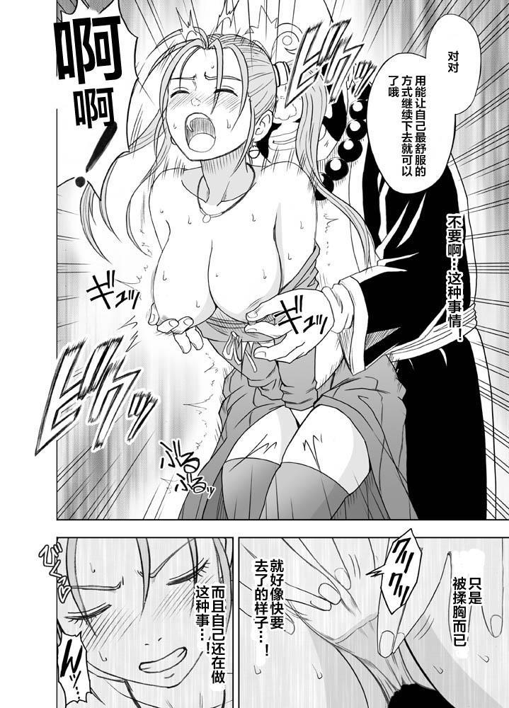 Sora to Umi to Daichi to Midasareshi Onna Madoushi R 16