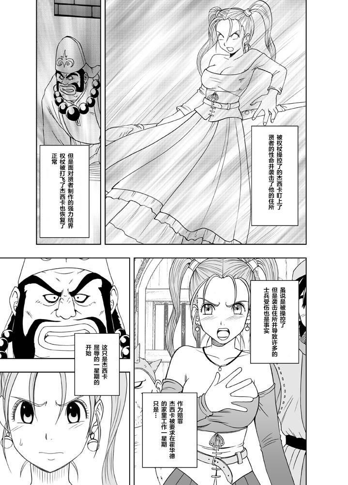 Sora to Umi to Daichi to Midasareshi Onna Madoushi R 1
