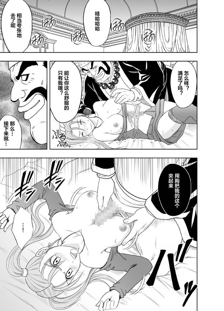 Sora to Umi to Daichi to Midasareshi Onna Madoushi R 21