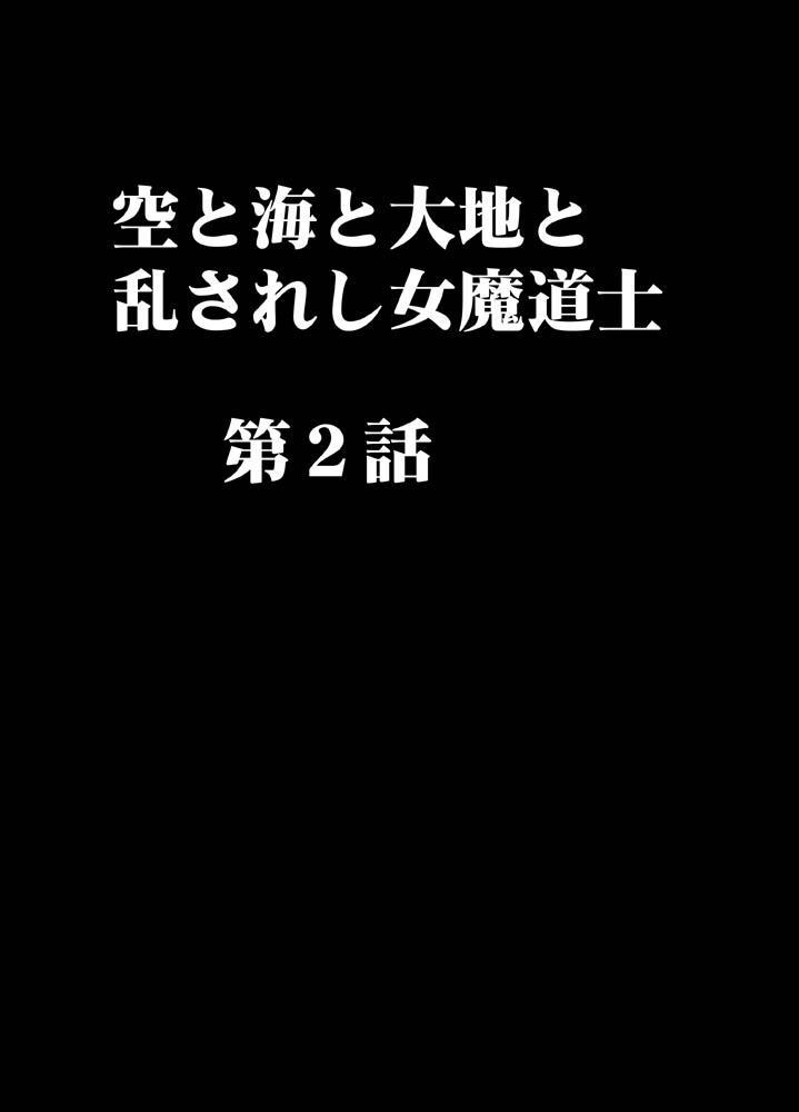 Sora to Umi to Daichi to Midasareshi Onna Madoushi R 28