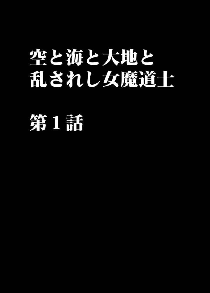 Sora to Umi to Daichi to Midasareshi Onna Madoushi R 2