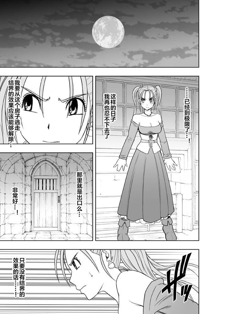 Sora to Umi to Daichi to Midasareshi Onna Madoushi R 33