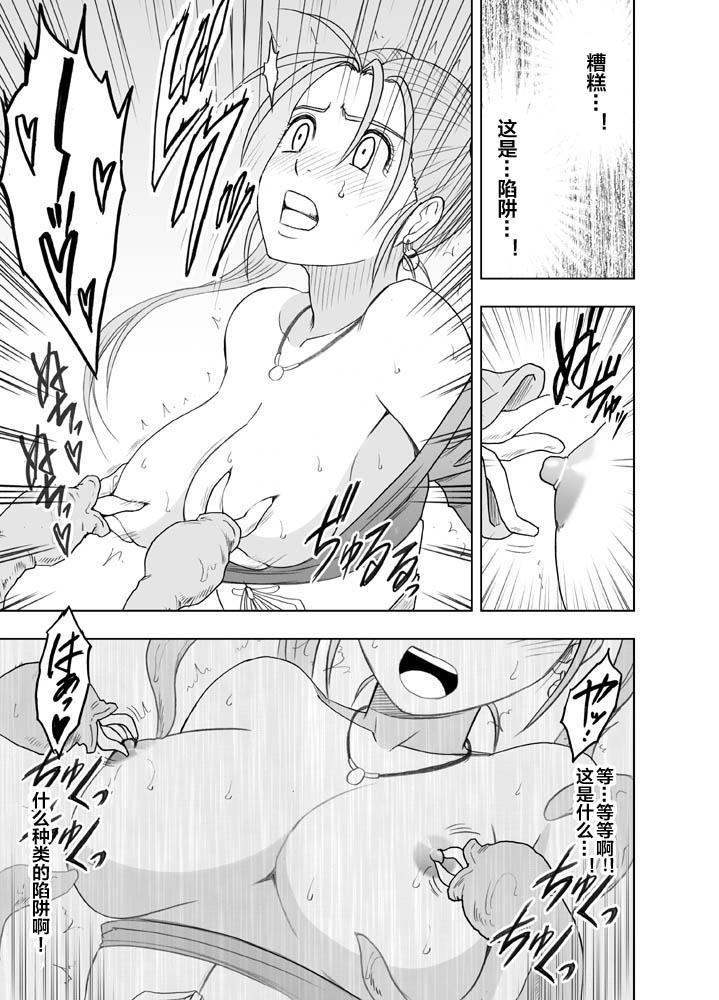 Sora to Umi to Daichi to Midasareshi Onna Madoushi R 35