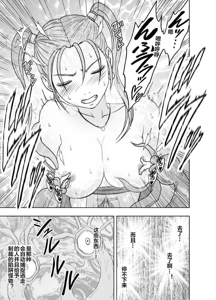 Sora to Umi to Daichi to Midasareshi Onna Madoushi R 37