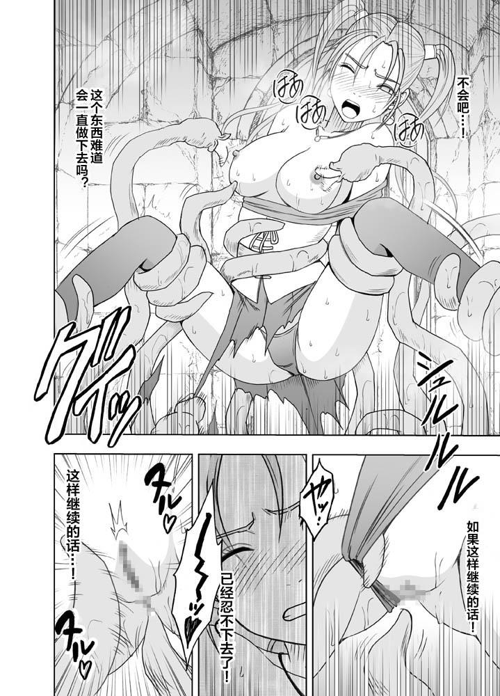 Sora to Umi to Daichi to Midasareshi Onna Madoushi R 38