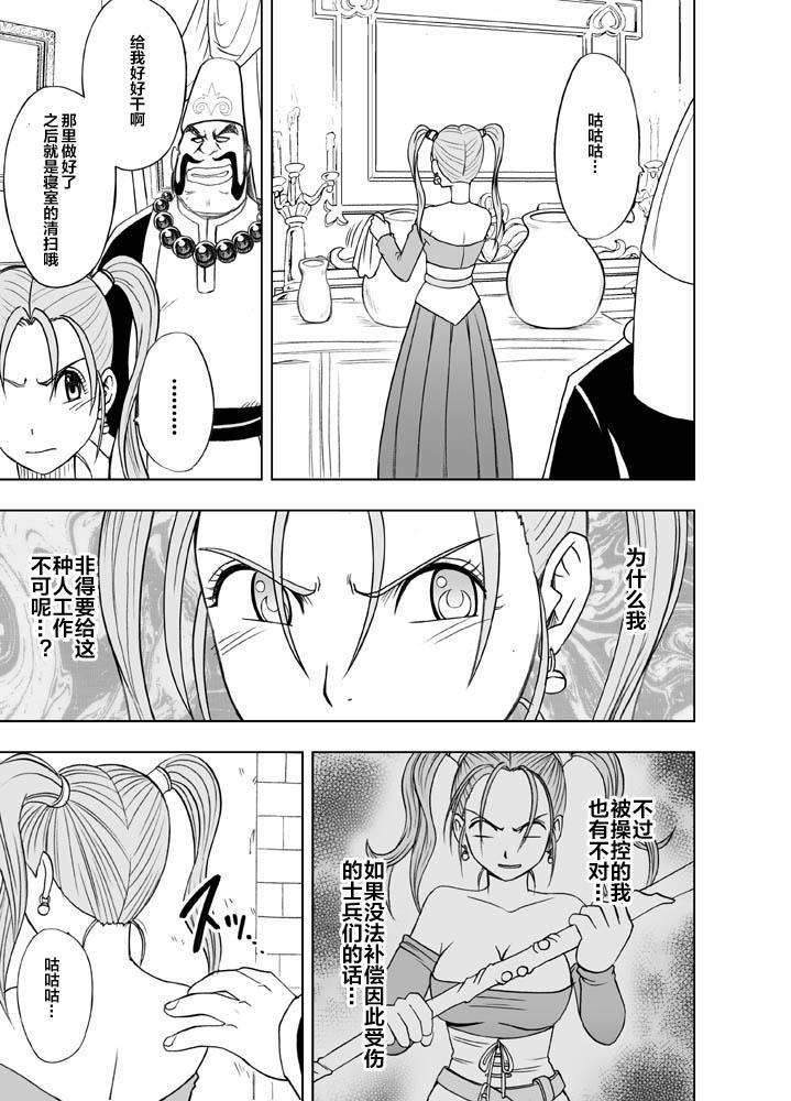 Sora to Umi to Daichi to Midasareshi Onna Madoushi R 3
