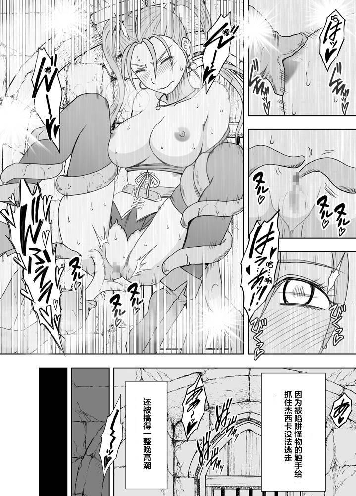 Sora to Umi to Daichi to Midasareshi Onna Madoushi R 40