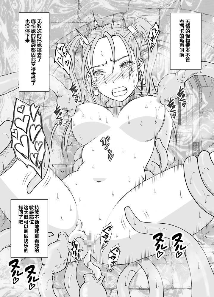 Sora to Umi to Daichi to Midasareshi Onna Madoushi R 41