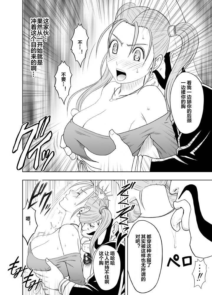 Sora to Umi to Daichi to Midasareshi Onna Madoushi R 7