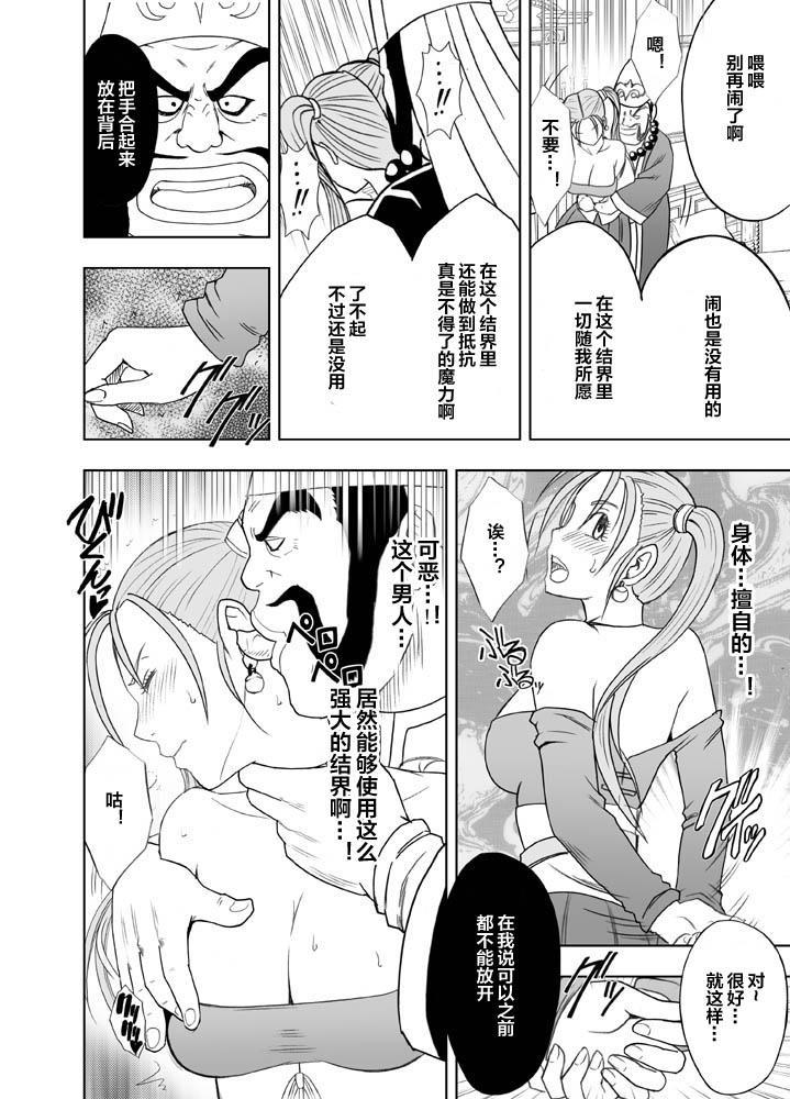 Sora to Umi to Daichi to Midasareshi Onna Madoushi R 8