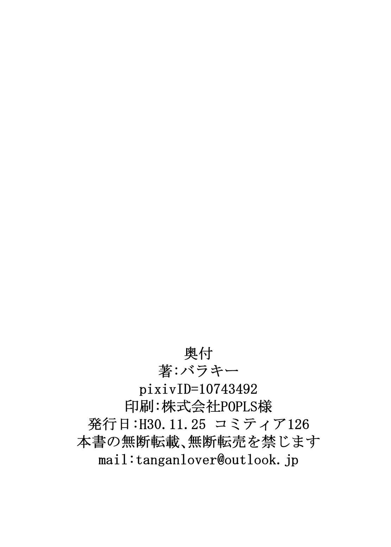 Mikai no Chi de Hirotta Nazo Gengo Tangan-chan o Maid to Shite Yatotte Icha Love suru Hon 3.5 24