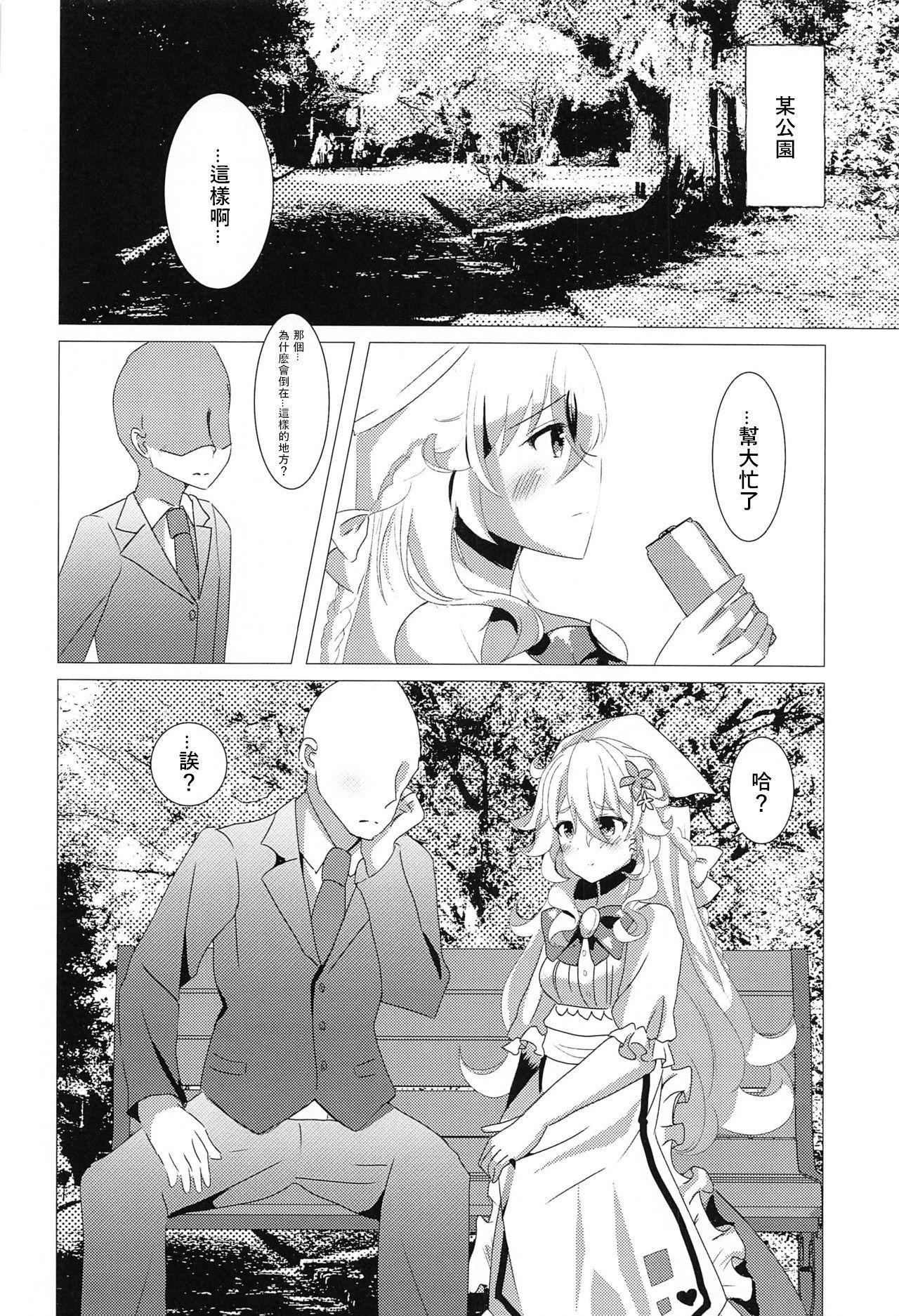 wagamamaerachiowakarasetai! 3