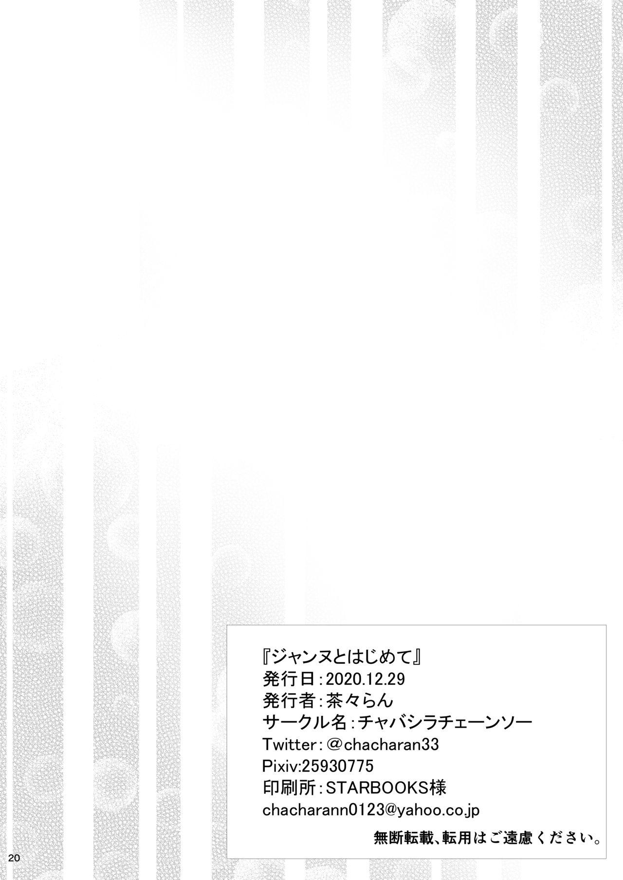Jeanne to Hajimete 20