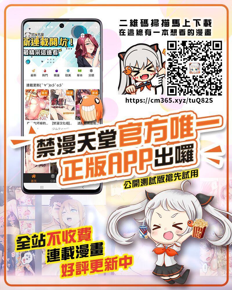 Jeanne to Hajimete 24