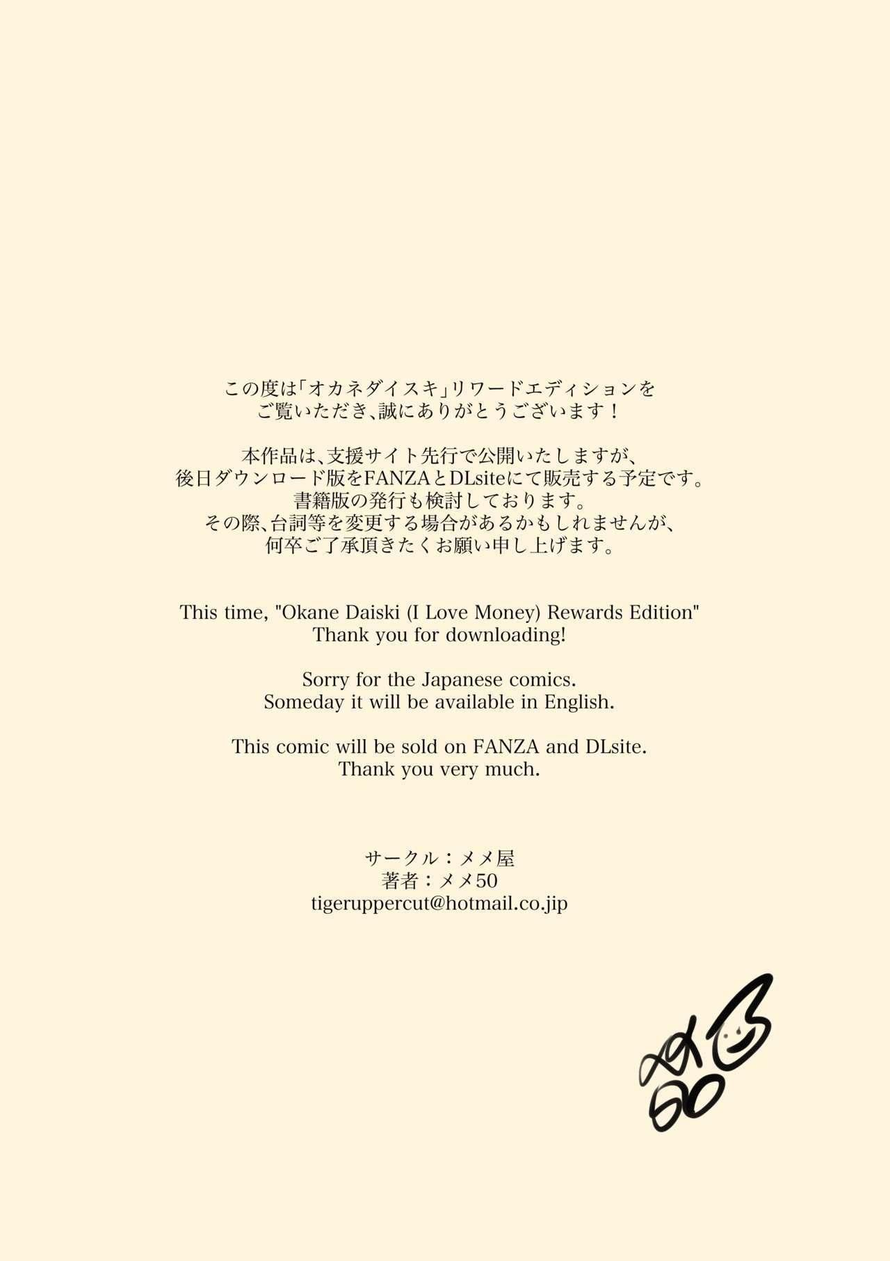 Okane Daisuki   I Love Money 1