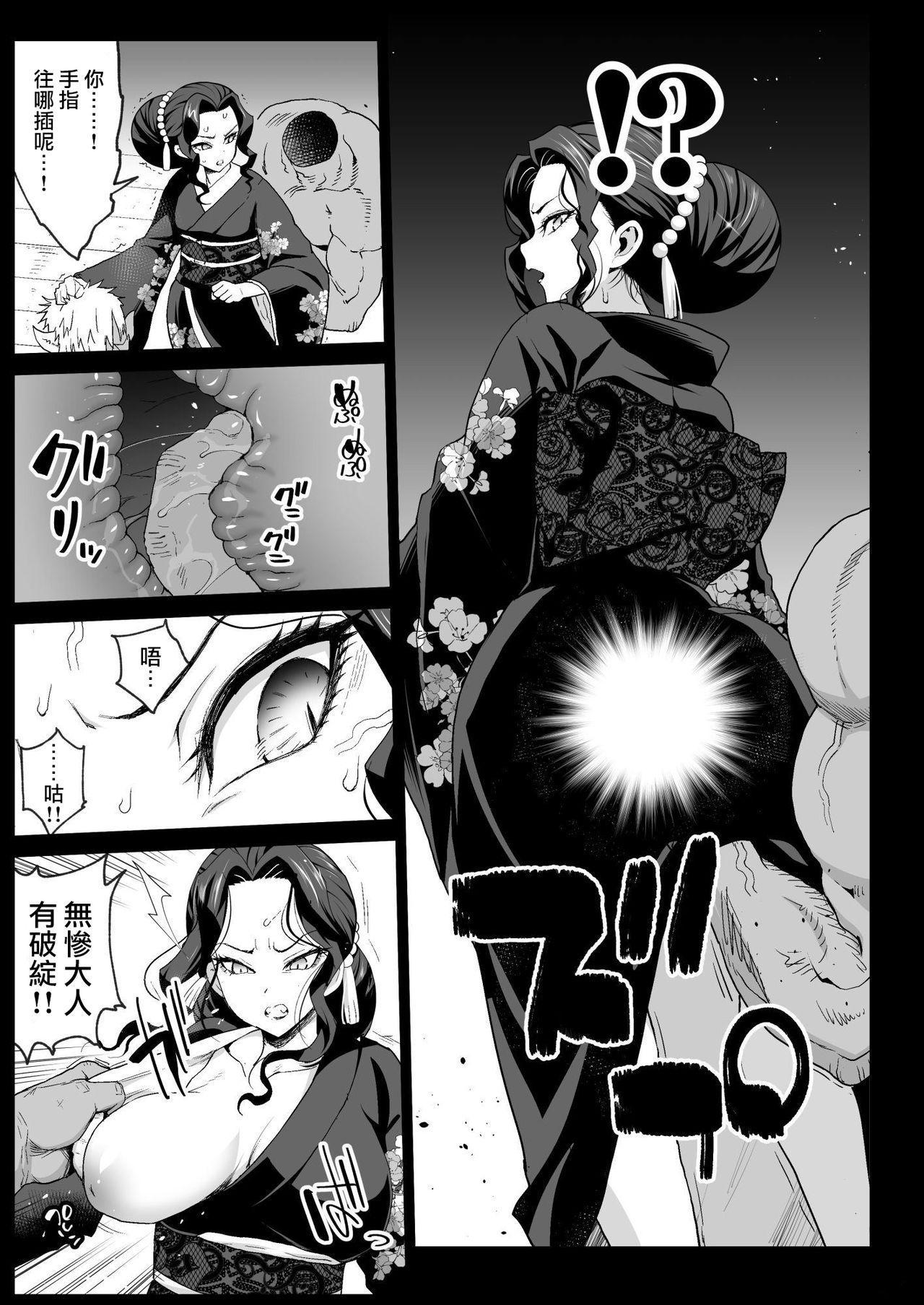 Eromazun (Ma-kurou)] Mesu Ochi Jou Muzan-sama - RAPE OF DEMON SLAYER 4 (Kimetsu no Yaiba) [Chinese] [瑞树汉化组&BW重嵌] [Decensored] [Digital] 9