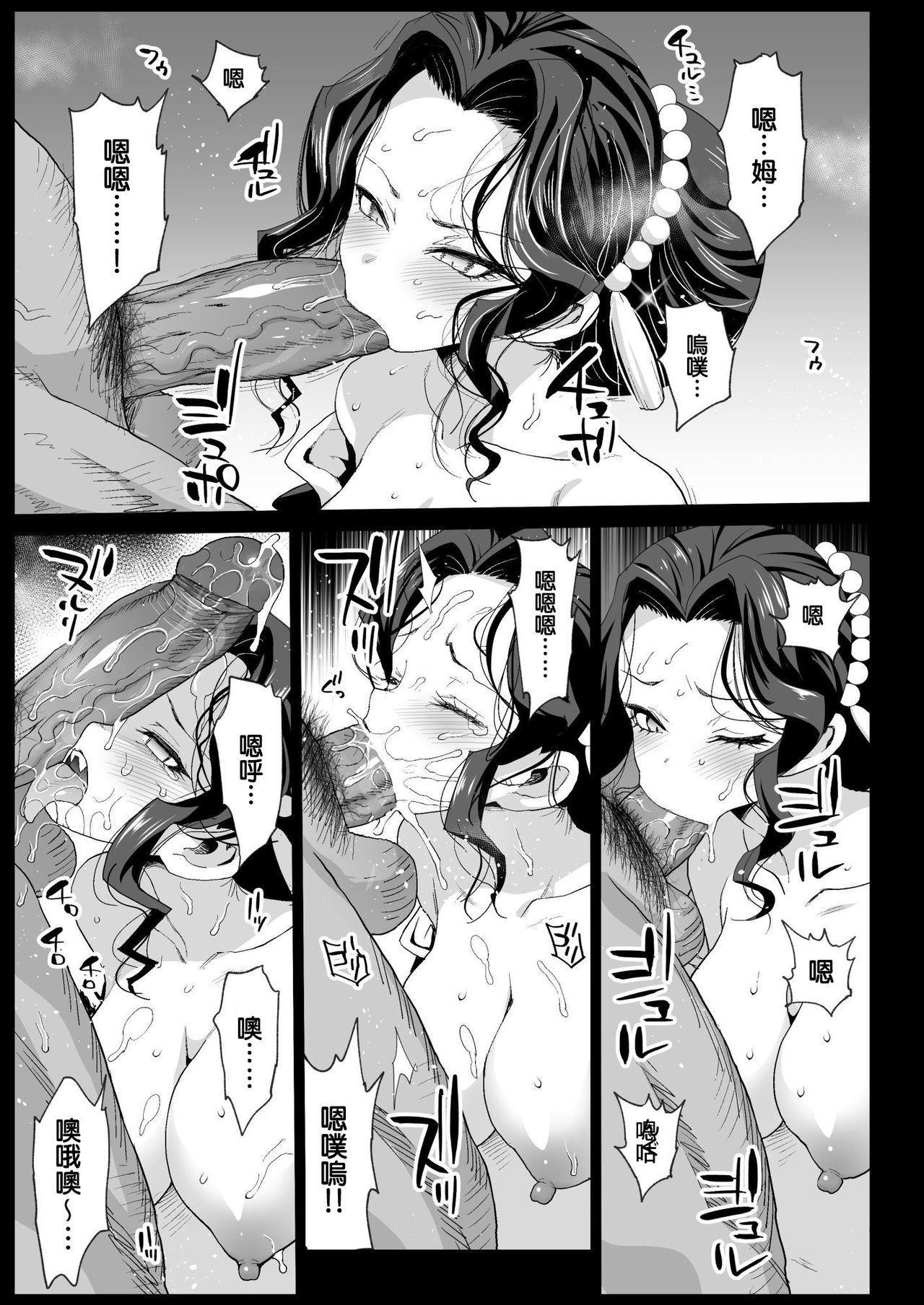 Eromazun (Ma-kurou)] Mesu Ochi Jou Muzan-sama - RAPE OF DEMON SLAYER 4 (Kimetsu no Yaiba) [Chinese] [瑞树汉化组&BW重嵌] [Decensored] [Digital] 19